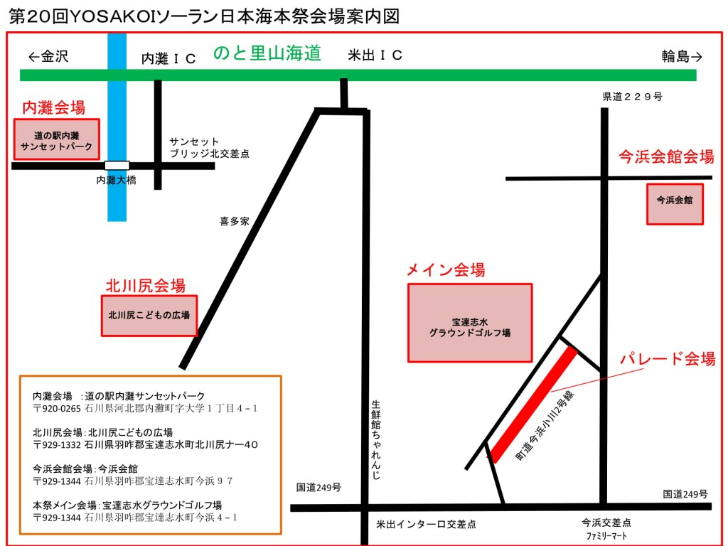 honsaimap